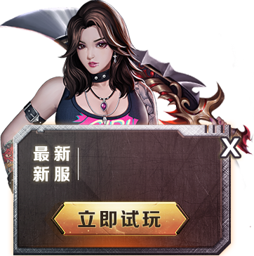 开服表(1).png