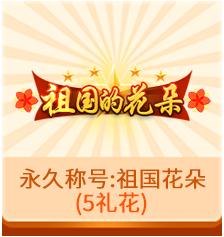 祖国花朵5礼花.png